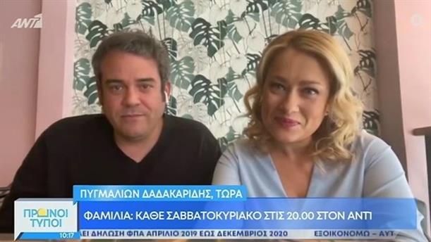 Πυγμαλίων Δαδακαρίδης – Ιωάννα Ασημακοπούλου - ΠΡΩΙΝΟΙ ΤΥΠΟΙ – 06/03/2021
