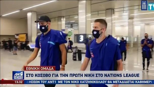 Nations League: Μόνο νίκη ο στόχος της εθνικής Ελλάδας στο Κόσοβο