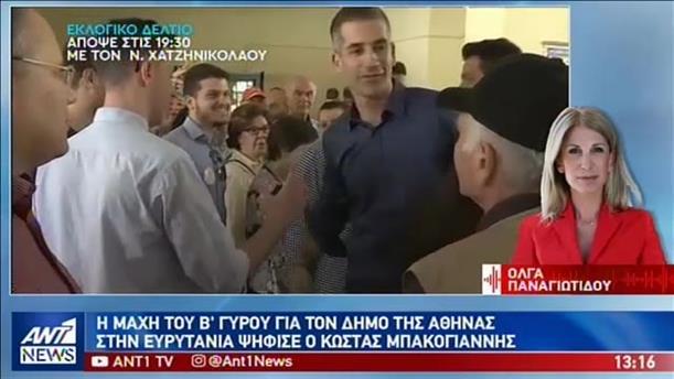 Οι Αθηναίοι εκλέγουν τον επόμενο Δήμαρχο της πρωτεύουσας