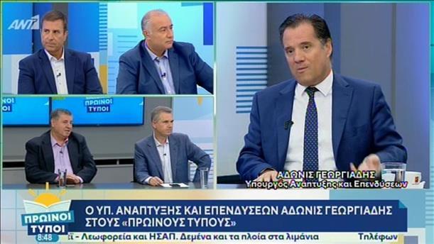 Ο Άδωνις Γεωργιάδης στην εκπομπή «Πρωινοί Τύποι»