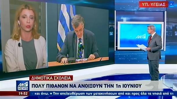Κορονοϊός: Τέσσερα νέα κρούσματα στην Ελλάδα