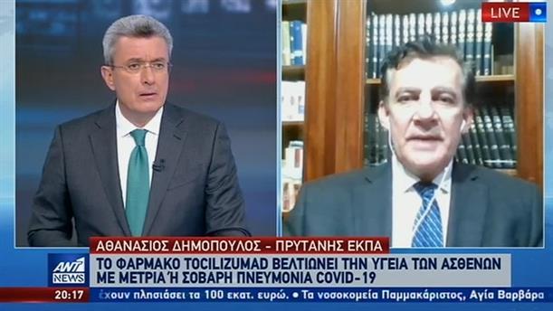 Δημόπουλος στον ΑΝΤ1: αναφορές για φάρμακο που «μειώνει» τις επιπτώσεις του κορονοϊού