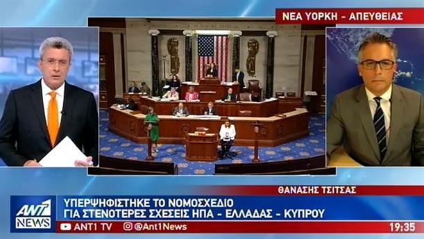 """Νομοσχέδιο των ΗΠΑ ανοίγει """"ομπρέλα προστασίας"""" για Ελλάδα και Κύπρο"""