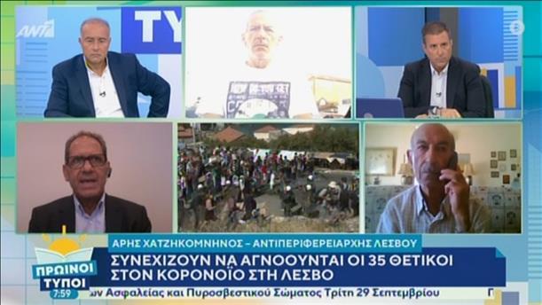 Συνεχίζουν να αγνοούνται οι 35 θετικοί στον κορονοϊό στη Λέσβο