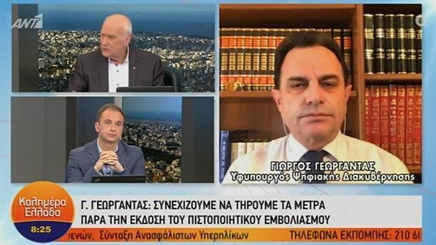 Γιώργος Γεωργαντάς - Υφυπουργός Ψηφιακής Διακυβέρνησης – ΚΑΛΗΜΕΡΑ ΕΛΛΑΔΑ – 22/02/2021