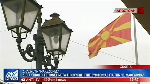 Αποστολή του ΑΝΤ1 στα Σκόπια: Διχασμένοι οι κάτοικοι για τη Συμφωνία των Πρεσπών