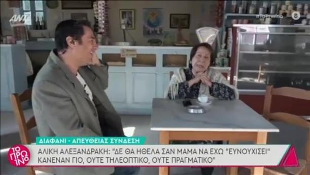 Η Αλίκη Αλεξανδράκη στο Πρωινό