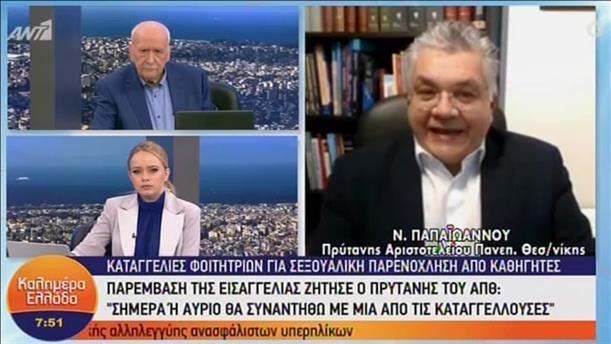Ο Νίκος Παπαϊωάννου στην εκπομπή «Καλημέρα Ελλάδα»