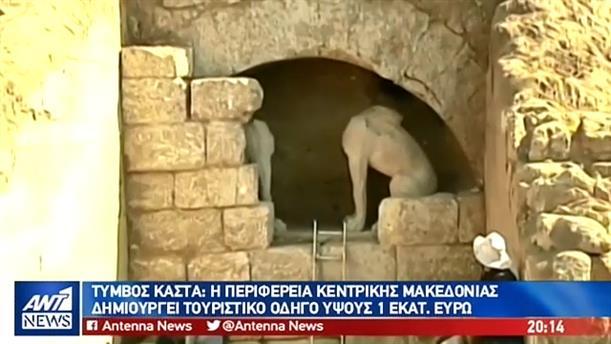 Την προβολή του Τύμβου Καστά προωθεί η Περιφέρεια Κεντρικής Μακεδονίας