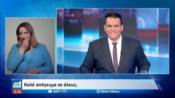 ANT1 NEWS 29-05-2021 ΣΤΗ ΝΟΗΜΑΤΙΚΗ