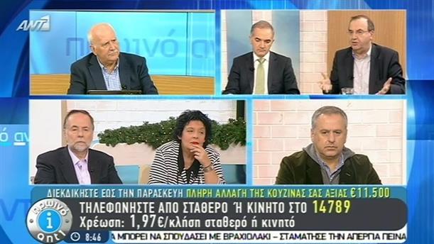 Πρωινό ΑΝΤ1 – Εκπομπή - 16/12/2014