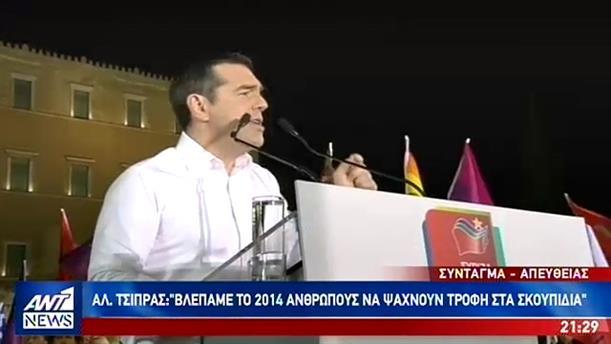 Απόσπασμα από την ομιλία του Αλέξη Τσίπρα στο Σύνταγμα