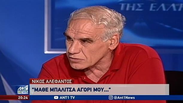 Νίκος Αλέφαντος: συγκίνηση και θλίψη για τον θάνατο του