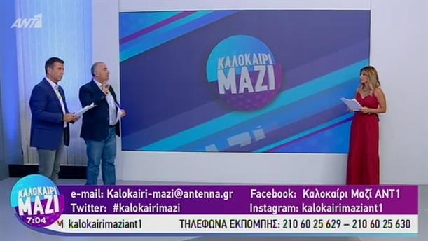 ΚΑΛΟΚΑΙΡΙ ΜΑΖΙ - 26/07/2019