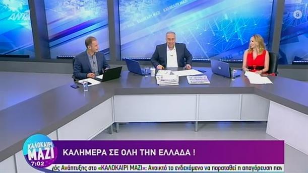 ΚΑΛΟΚΑΙΡΙ ΜΑΖΙ - 17/07/2020