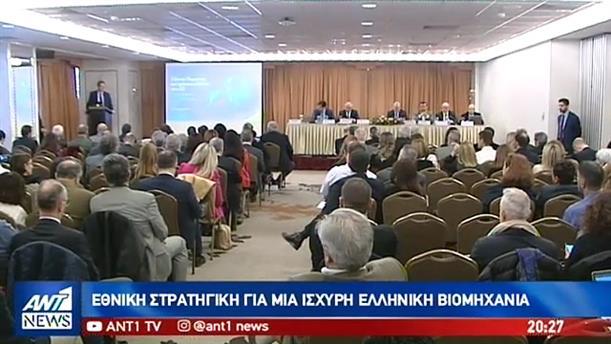 Ημερίδα για την προώθηση της Ελληνικής Βιομηχανίας