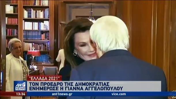 Στον ΠτΔ η πρόεδρος της Επιτροπής «Ελλάδα 2021»