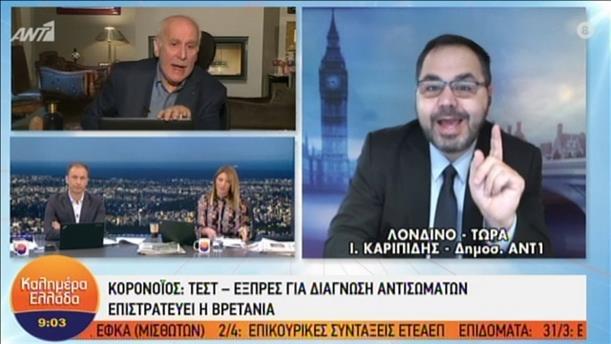 Κορονοϊός: Τεστ - εξπρές για διάγνωση αντισωμάτων