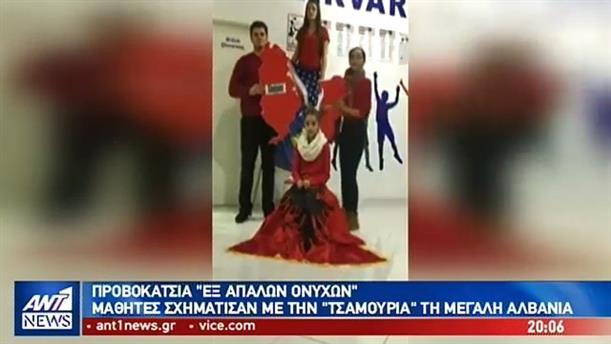 Αλβανοί μαθητές σχημάτισαν τη «Μεγάλη Αλβανία»