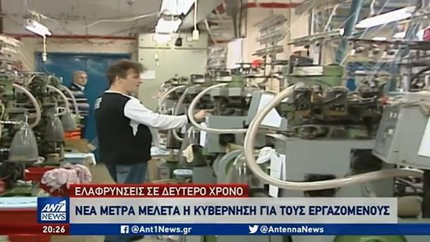 Κυβερνητικά μέτρα για στήριξη των μικρομεσαίων επιχειρήσεων