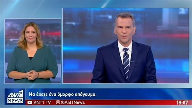 ANT1 NEWS 14-09-2019 ΣΤΗ ΝΟΗΜΑΤΙΚΗ
