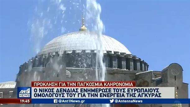 Έντονη αντίδραση στην Αθήνα για την Αγία Σοφία