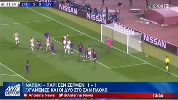 Champions League: Γκολ από τα παιχνίδια της Τρίτης