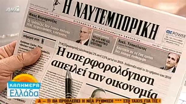 Εφημερίδες (16/06/2016)