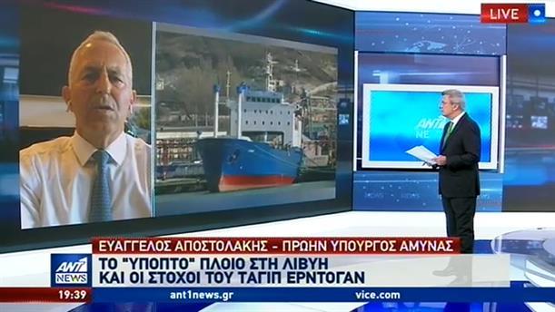 Αποστολάκης στον ΑΝΤ1: η Τουρκία οδηγεί τα πράγματα στα άκρα