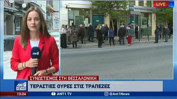 Συνωστισμός έξω από τράπεζες στην Θεσσαλονίκη