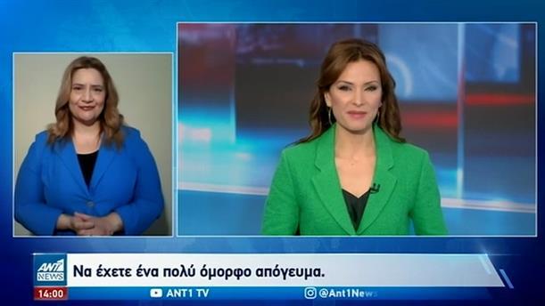 ANT1 NEWS 15-04-2021 ΣΤΗ ΝΟΗΜΑΤΙΚΗ