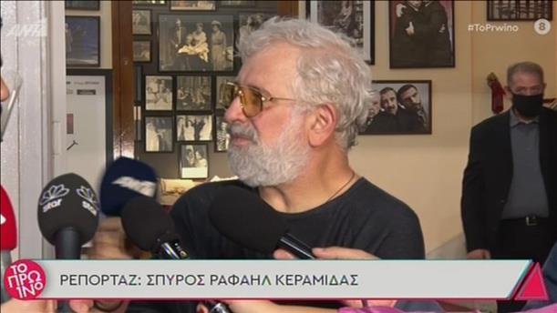 Φιλιππίδης – Γκοτσόπουλος για την πρεμιέρα τους στο θέατρο