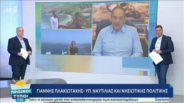 Γιάννης Πλακιωτάκης – ΠΡΩΙΝΟΙ ΤΥΠΟΙ - 17/05/2020