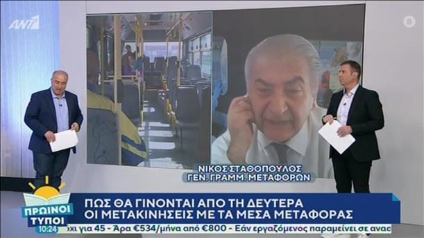 """Ο Νίκος Σταθόπουλος στην εκπομπή """"Πρωινοί Τύποι"""""""