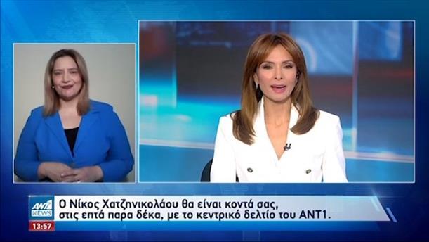 ANT1 NEWS 11-05-2021 ΣΤΗ ΝΟΗΜΑΤΙΚΗ