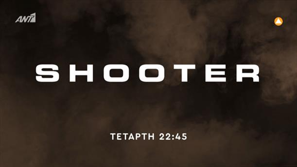 Shooter - Τετάρτη 6/3