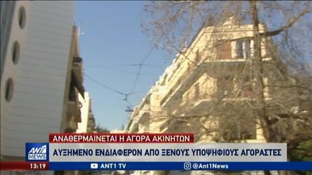Αυξημένο ενδιαφέρον από ξένους για ακίνητα στην Ελλάδα