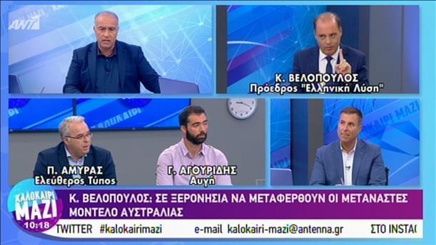 Βελόπουλος στον ΑΝΤ1: οι πρόσφυγες να μεταφερθούν σε ξερονήσια