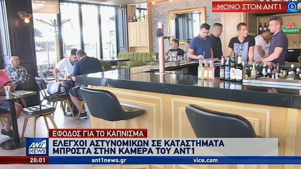 Μόνο στον ΑΝΤ1: Έλεγχος αστυνομικών για το κάπνισμα σε καφετέρια