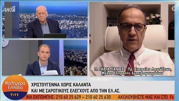 Ο Παναγιώτης Γαργαλιάνος στην εκπομπή «Καλημέρα Ελλάδα»