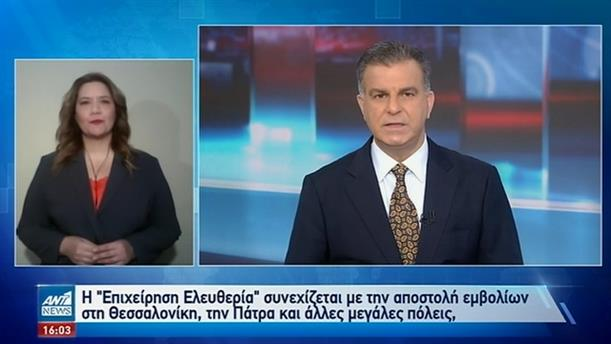 ANT1 NEWS 28-12-2020 ΣΤΗ ΝΟΗΜΑΤΙΚΗ
