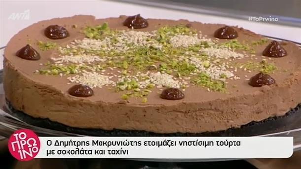 Νηστίσιμη τούρτα με σοκολάτα και ταχίνι – Το Πρωινό – 20/3/2019