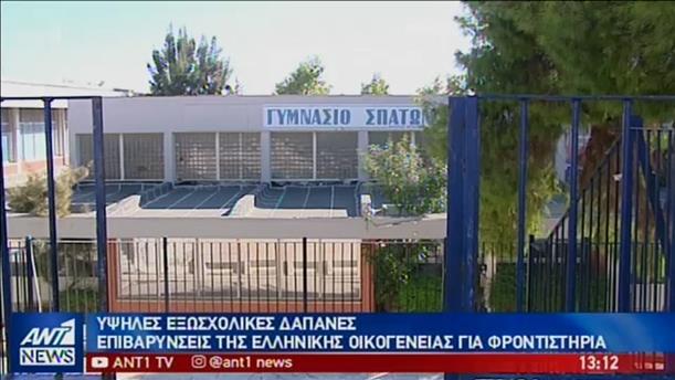 """Από την τσέπη τους πληρώνουν την """"δωρεάν"""" παιδεία και υγεία οι Έλληνες πολίτες"""