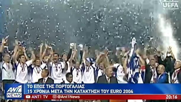 Euro 2004: Οι πρωταγωνιστές του «έπους» μιλούν στον ΑΝΤ1 για την ιστορική επιτυχία