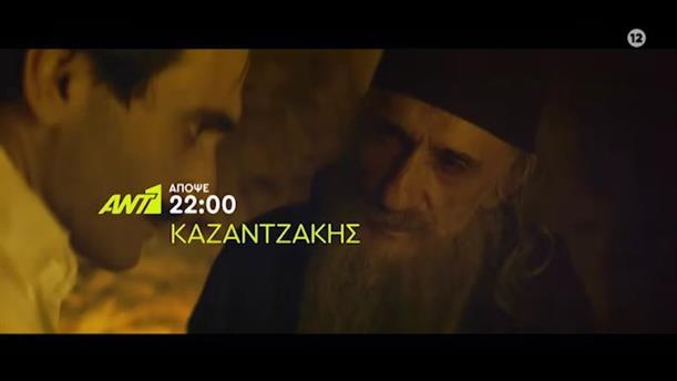 Καζαντζάκης - Παρασκευή 08/01