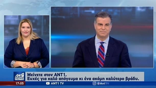 ANT1 NEWS 22-11-2019 ΣΤΗ ΝΟΗΜΑΤΙΚΗ