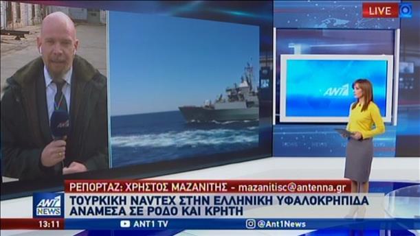 Νέα τουρκική NAVTEX για περιοχή μεταξύ Ρόδου – Κρήτης