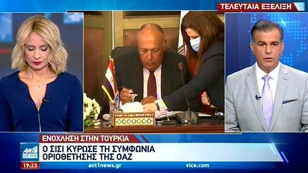 Επικυρώθηκε από τον Αλ Σίσι η συμφωνία με την Ελλάδα