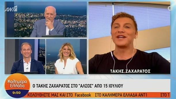 Τάκης Ζαχαράτος – ΚΑΛΗΜΕΡΑ ΕΛΛΑΔΑ – 05/06/2020