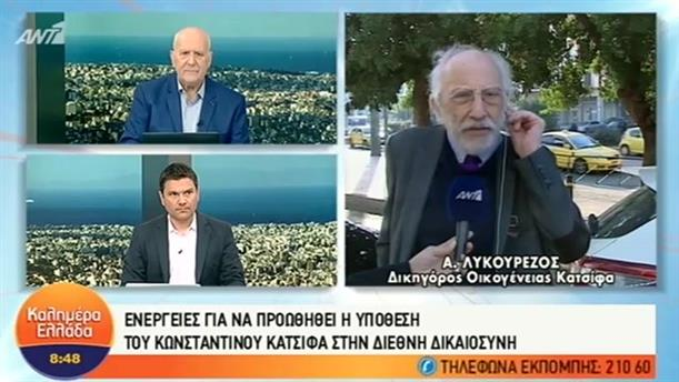 Α. Λυκουρέζος για την υπόθεση Κωνσταντίνου Κατσίφα – ΚΑΛΗΜΕΡΑ ΕΛΛΑΔΑ – 05/11/2018